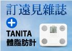 訂《遠見》+TANITA七合一體脂肪計(三色採隨機出貨)