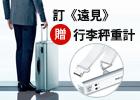 訂五期《遠見》贈 德國博依行李秤重計解決行李超重的煩惱 讓旅行更輕鬆、更自在!