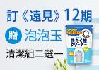 訂《遠見》贈泡泡玉日本無添加衣物潔白組/廚房清潔組 (兩組二選一)